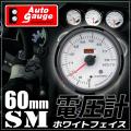 電圧計 オートゲージ 60Φ SM ワーニング機能付 電子式 ホワイトフェイス 白 60mm