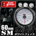 水温計 オートゲージ 60Φ SM ワーニング機能付 電子式 ホワイトフェイス 白 60mm