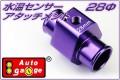 高級オートゲージ 水温センサーアタッチメント 28Φ(28mm)