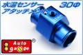 高級オートゲージ 水温センサーアタッチメント 30Φ(30mm)