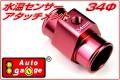 高級オートゲージ 水温センサーアタッチメント 34Φ(34mm)