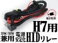 H7用 HID専用 汎用 HID リレーハーネス 35W/55W対応 電源安定化リレーハーネス