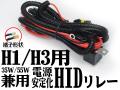 H1 H3用 HID専用 汎用 HID リレーハーネス 35W/55W対応 電源安定化リレーハーネス