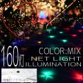 イルミネーション ネット ライト 網 160球 160灯 LED 1m×2m ミックス グリーン/レッド/イエロー/ブルー4色 コントローラー付 クリスマスイルミネーション