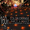 イルミネーション ネット ライト 網 160球 160灯 LED 1m×2m 橙色 オレンジ 延長用 クリスマスイルミネーション イルミ