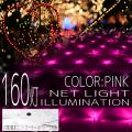 イルミネーション ネット ライト 網 160球 160灯 LED 1m×2m 桃 ピンク コントローラー付 クリスマスイルミネーション イルミ