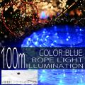 イルミネーション ロープ ライト 100m 3000球 3000灯 LED 青 ブルー コントローラー付 クリスマスイルミネーション イルミ