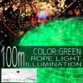 イルミネーション ロープ ライト 100m 3000球 3000灯 LED 緑 グリーン コントローラー付 クリスマスイルミネーション イルミ