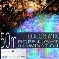 イルミネーション ロープ ライト 50m 1500球 1500灯 LED ミックス グリーン/レッド/イエロー/ブルー ミックス コントローラー付 クリスマスイルミネーション
