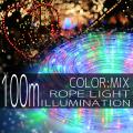 イルミネーション ロープ ライト 100m 3000球 3000灯 LED ミックス グリーン/レッド/イエロー/ブルー ミックス 延長用 クリスマスイルミネーション イルミ