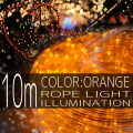 イルミネーション ロープ ライト 10m 300球 300灯 LED 橙色 オレンジ 延長用 クリスマスイルミネーション イルミ