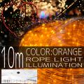 イルミネーション ロープ ライト 10m 300球 300灯 LED 橙色 オレンジ コントローラー付 クリスマスイルミネーション イルミ