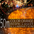 イルミネーション ロープ ライト 50m 1500球 1500灯 LED 橙色 オレンジ 延長用 クリスマスイルミネーション イルミ