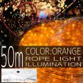 イルミネーション ロープ ライト 50m 1500球 1500灯 LED 橙色 オレンジ コントローラー付 クリスマスイルミネーション イルミ
