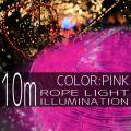 イルミネーション ロープ ライト 10m 300球 300灯 LED 桃 ピンク 延長用 クリスマスイルミネーション イルミ