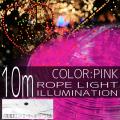 イルミネーション ロープ ライト 10m 300球 300灯 LED 桃 ピンク コントローラー付 クリスマスイルミネーション イルミ