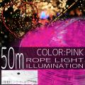 イルミネーション ロープ ライト 50m 1500球 1500灯 LED 桃 ピンク コントローラー付 クリスマスイルミネーション イルミ