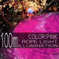イルミネーション ロープ ライト 100m 3000球 3000灯 LED 桃 ピンク 延長用 クリスマスイルミネーション イルミ