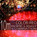 イルミネーション ロープ ライト 10m 300球 300灯 LED 赤 レッド 延長用 クリスマスイルミネーション イルミ