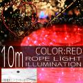 イルミネーション ロープ ライト 10m 300球 300灯 LED 赤 レッド コントローラー付 クリスマスイルミネーション イルミ
