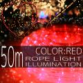 イルミネーション ロープ ライト 50m 1500球 1500灯 LED 赤 レッド 延長用 クリスマスイルミネーション イルミ