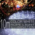 イルミネーション ロープ ライト 10m 300球 300灯 LED 白 ホワイト 延長用 クリスマスイルミネーション イルミ