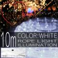 イルミネーション ロープ ライト 10m 300球 300灯 LED 白 ホワイト コントローラー付 クリスマスイルミネーション イルミ