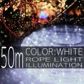 イルミネーション ロープ ライト 50m 1500灯 1500球 LED 白 ホワイト 延長用 クリスマスイルミネーション イルミ
