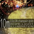 イルミネーション ロープ ライト 10m 300球 300灯 LED シャンパンゴールド 延長用 クリスマスイルミネーション イルミ