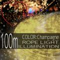イルミネーション ロープ ライト 100m 3000球 3000灯 LED シャンパンゴールド 延長用 クリスマスイルミネーション イルミ