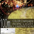 イルミネーション ロープ ライト 100m 3000球 3000灯 LED シャンパンゴールド コントローラー付 クリスマスイルミネーション イルミ