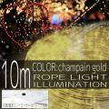 イルミネーション ロープ ライト 10m 300球 300灯 LED シャンパンゴールド コントローラー付 クリスマスイルミネーション イルミ