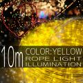 イルミネーション ロープ ライト 10m 300球 300灯 LED 黄 イエロー 延長用 クリスマスイルミネーション イルミ