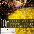 イルミネーション ロープ ライト 10m 300球 300灯 LED 黄 イエロー コントローラー付 クリスマスイルミネーション イルミ