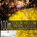 イルミネーション ロープ ライト 100m 3000球 3000灯 LED 黄 イエロー コントローラー付 クリスマスイルミネーション イルミ