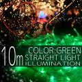 イルミネーション ストレート ライト 100球 100灯 LED 緑 グリーン 延長用 クリスマスイルミネーション イルミ