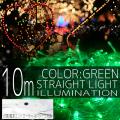 イルミネーション ストレート ライト 100球 100灯 LED 緑 グリーン コントローラー付 クリスマスイルミネーション イルミ