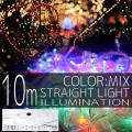 イルミネーション ストレート ライト 100球 100灯 LED ミックス グリーン/レッド/イエロー/ブルー ミックス コントローラー付 クリスマスイルミネーション