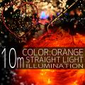 イルミネーション ストレート ライト 100球 100灯 LED 橙色 オレンジ 延長用 クリスマスイルミネーション イルミ