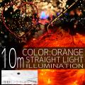 イルミネーション ストレート ライト 100球 100灯 LED 橙色 オレンジ コントローラー付 クリスマスイルミネーション イルミ