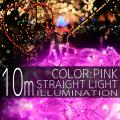 イルミネーション ストレート ライト 100球 100灯 LED 桃 ピンク 延長用 クリスマスイルミネーション イルミ
