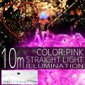 イルミネーション ストレート ライト 100球 100灯 LED 桃 ピンク コントローラー付 クリスマスイルミネーション イルミ