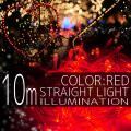 イルミネーション ストレート ライト 100球 100灯 LED 赤 レッド 延長用 クリスマスイルミネーション イルミ