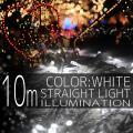 イルミネーション ストレート ライト 100球 100灯 LED 白 ホワイト 延長用 クリスマスイルミネーション イルミ