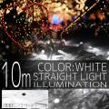 イルミネーション ストレート ライト 100球 100灯 LED 白 ホワイト コントローラー付 クリスマスイルミネーション イルミ