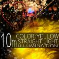 イルミネーション ストレート ライト 100球 100灯 LED 黄 イエロー 延長用 クリスマスイルミネーション イルミ