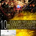 イルミネーション ストレート ライト 100球 100灯 LED 黄 イエロー コントローラー付 クリスマスイルミネーション イルミ
