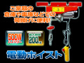 電動ウインチ 100V(50/60Hz) 電動ホイスト 100kg/200kg