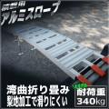 アルミブリッジ TYPE-A アルミスロープ スタンド付 折りたたみ式 荷台用スロープ