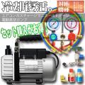 マニホールドゲージ&電動真空ポンプ R134a R22 R410a R404a 対応冷媒 カーエアコン ルームエアコン